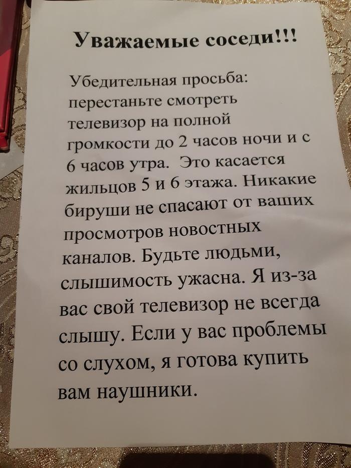 О жизни в Москве. Москва, Аренда, Соседи
