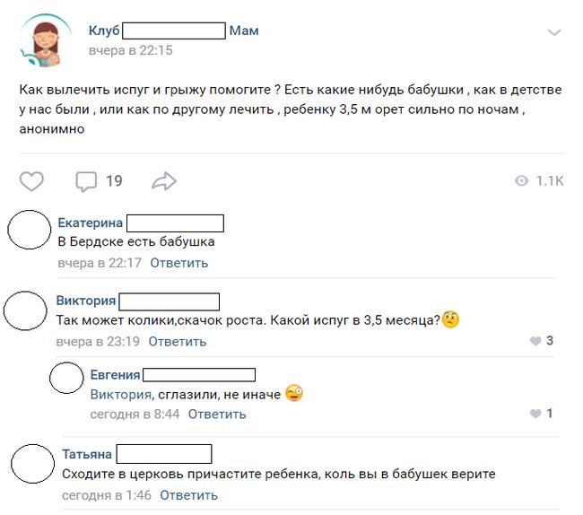 Лечим грыжу заговорами и святой молитвой ВКонтакте, Дикость, Яжмать, Лечение