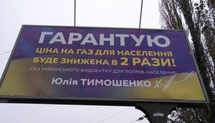 Как тебе такое,  Юля? Выборы, Украина, Газ, Предвыборные обещания, Политика