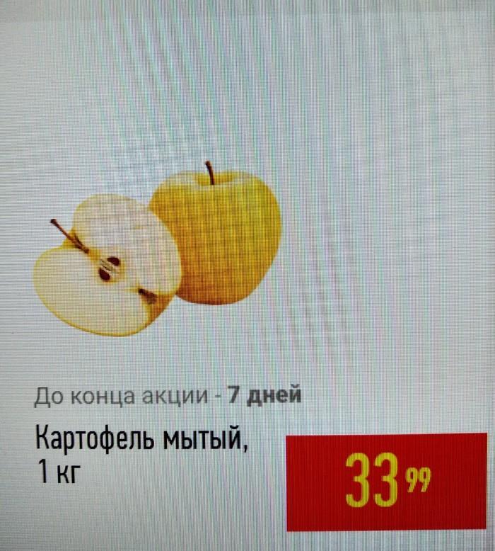 Картофель Картофель, Торговая сеть, Как так?