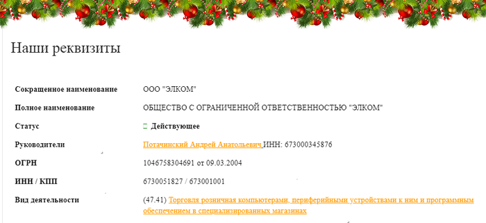 Осторожно мошенники!(3)kap-kap.ru Без рейтинга, Мошенники, Интернет-Магазин, Texno-Mir24, Обман, Сила Пикабу, Длиннопост
