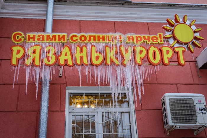 Рязань - курорт Рязань, Боги маркетинга