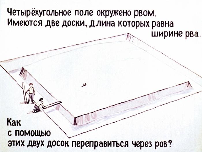 Задача Задача, Решение, Доска, Ров, Переправа