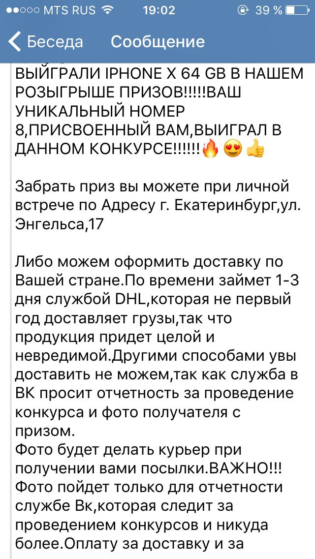 Новый развод в вк ВКонтакте, Мошенники, Длиннопост, Развод на деньги