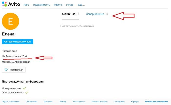 Старый добрый развод на Авито с iCloud Авито, Развод, Мошенники, ICloud, Iphone, Длиннопост