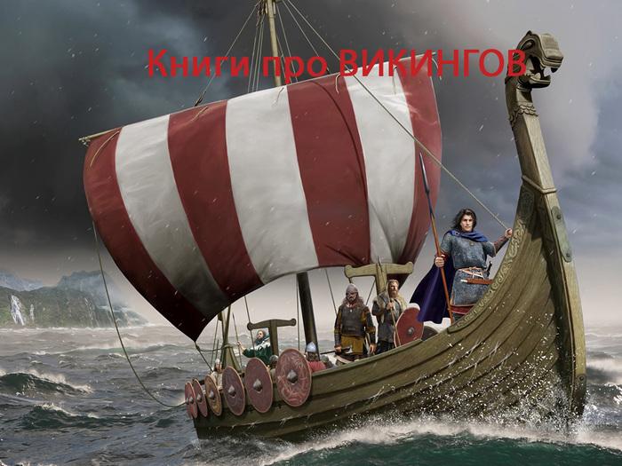 Книги про эпоху викингов. Книги, История, Викинги, Приключения, Литература, Длиннопост