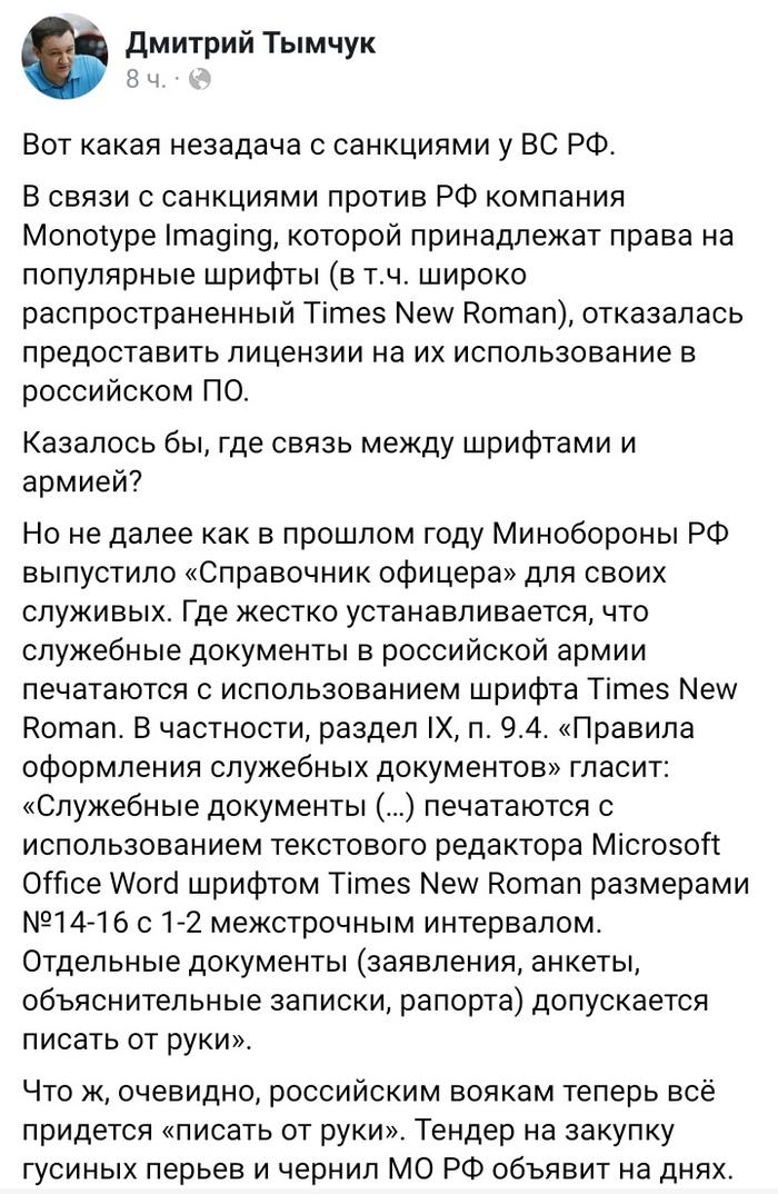 Дали Путину по зубам! Политика, Россия, США, Санкции, Укросми, Тымчук, Армия, Длиннопост