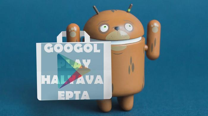 Халява с Google Play от 11.12.2018 GPD, Google Play, Раздача google Play, Халява, Android, Игры, Мобильные игры, Длиннопост