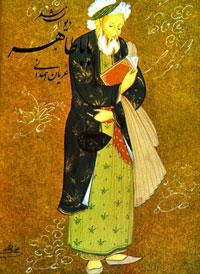 Жемчужины мысли на нити смысла: Баба Тахир Длиннопост, Книги, Поэзия, Ближний Восток