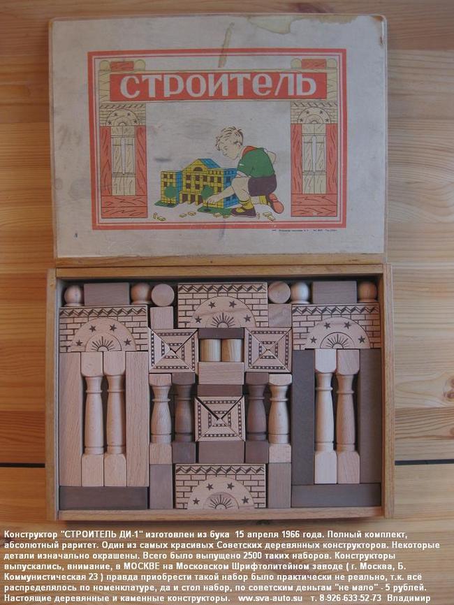 игрушки с чердака моего дедушки деревянный конструктор и