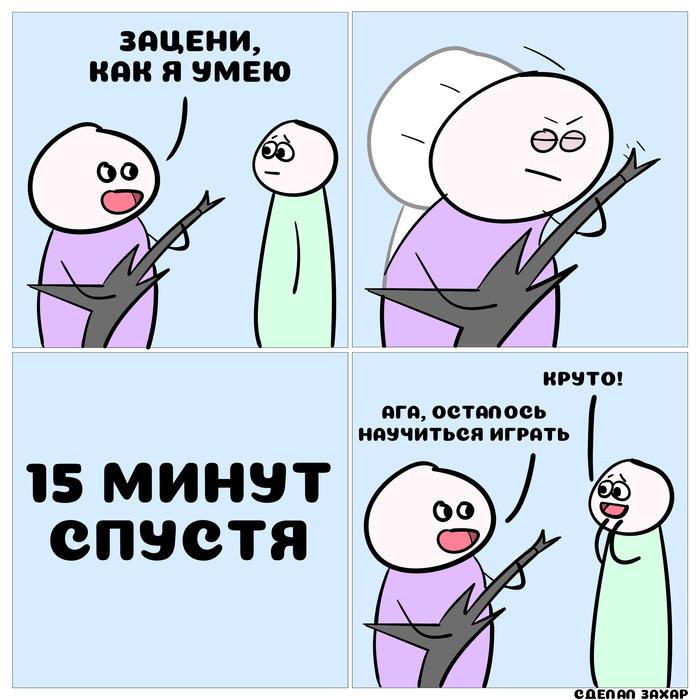 Понты Гитара, Понты, Комиксы, Веб-Комикс