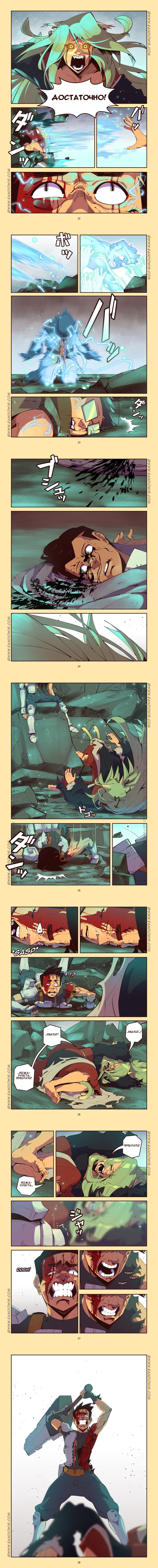 Мы живем в ММО?!Глава 7 ( 22 - 32 ст) Randowis, Комиксы, We Live in an MMO, MMO, Перевод, Длиннопост, Anime Art