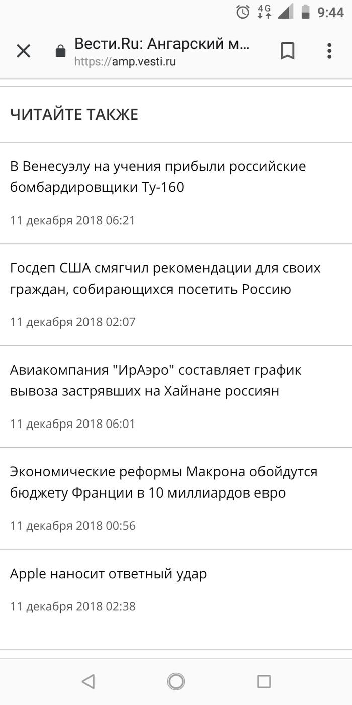 К чему бы это США и Россия, Политика, Новости