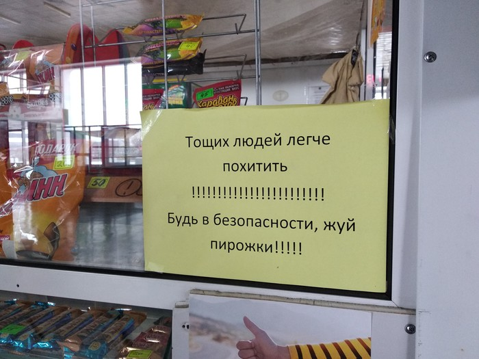На вокзале, в г.Балаково