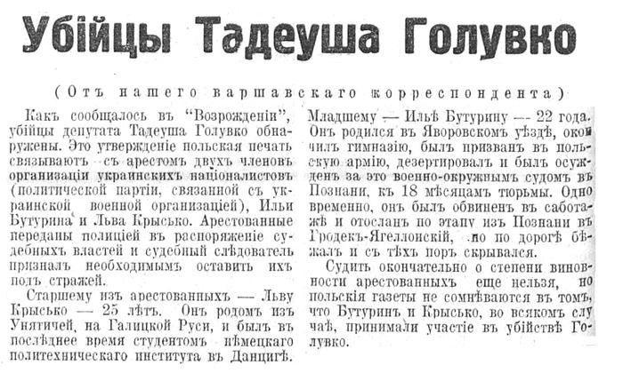 Шесть пуль в Трускавце Польша, Украина, Украинские националисты, История, Внутренняя политика, Длиннопост