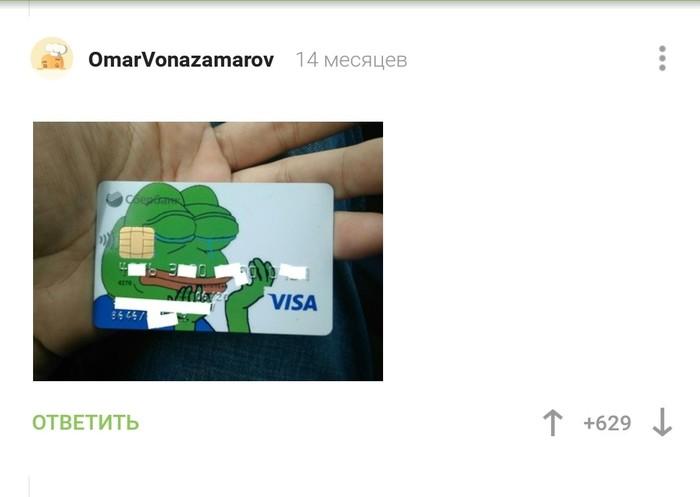 Пикабу - вычислительный. Сбербанк, Банковская карта, Комментарии на Пикабу, Длиннопост