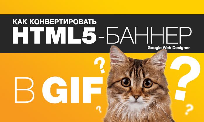 Нужна помощь. Как перевестиHTML5-баннер в GIF? Веб-Дизайн, Фриланс, Анимация, HTML, Без рейтинга, Кот
