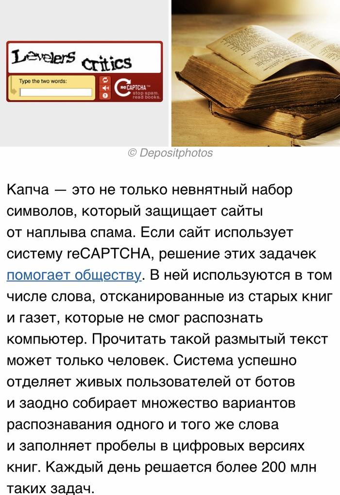 Шок! Сенсация!) ADME, Капча, Открытие, Книги, Польза