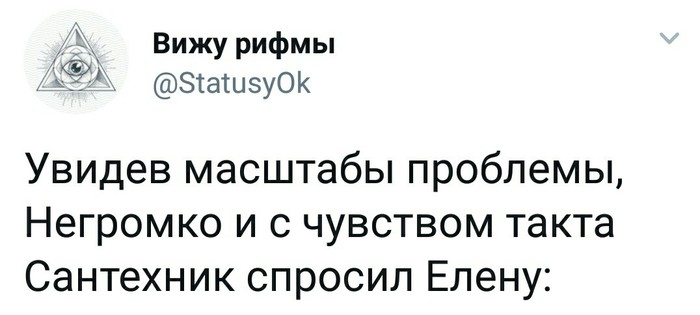 Авария Рифма, Вижу рифму, Скриншот, Twitter