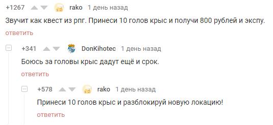 Квест Скриншот, Комментарии
