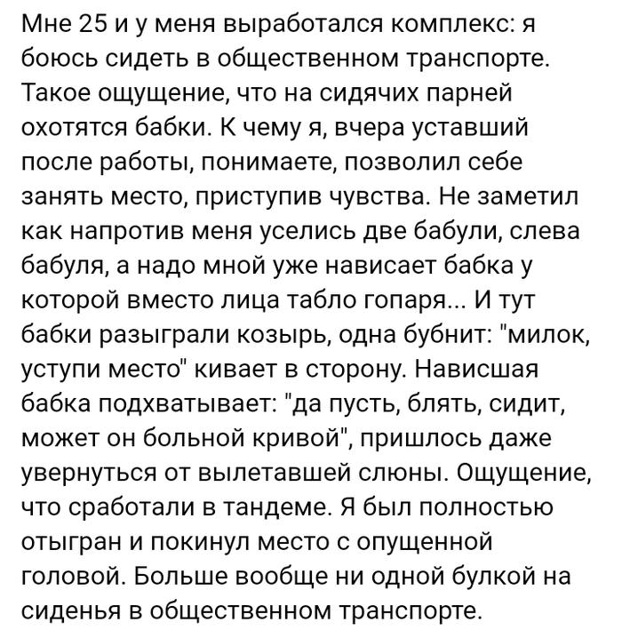 Тандем Картинка с текстом, Общественный транспорт, Бабка, Из сети