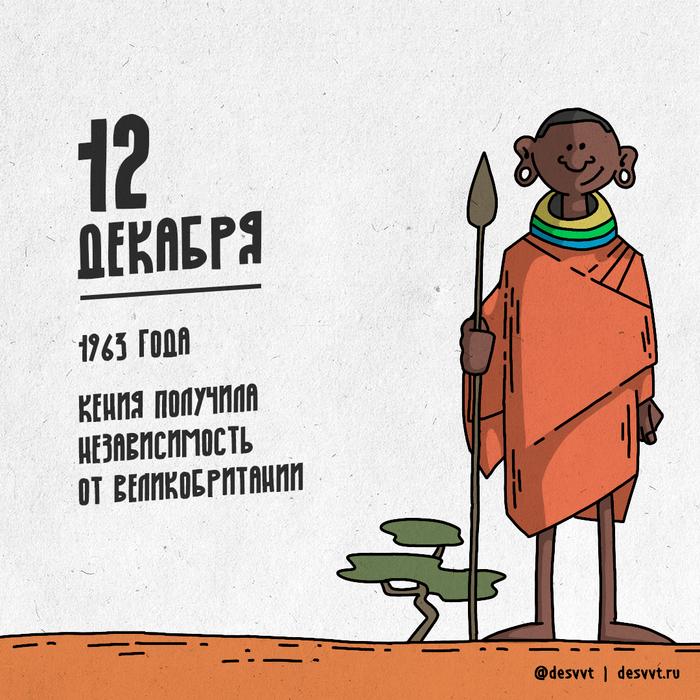 (012/366) 12 декабря День независимости Кении ПроектКалендарь2, Кения, Природа, Независимость, Африка, Колония, Рисунок, Иллюстрации