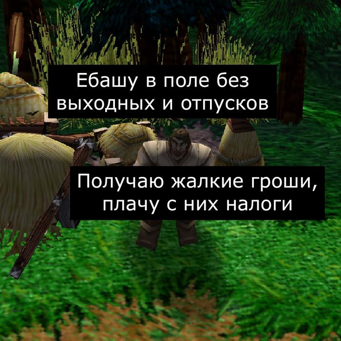 На том свете отдохнешь. Врата Оргриммара, Игры, Компьютерные игры, Warcraft, Warcraft 3, Мат, Длиннопост