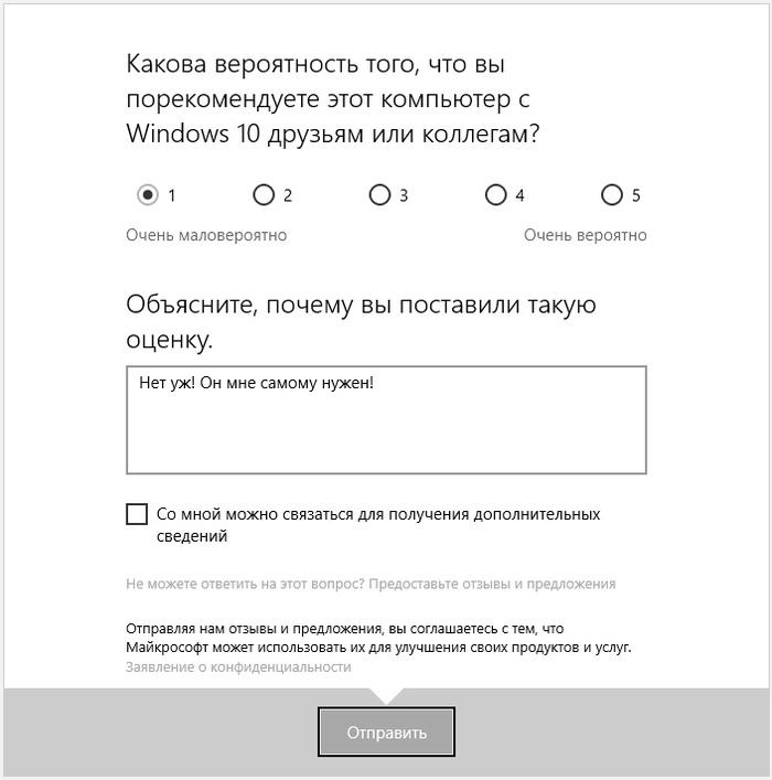 История о том, как у тебя отжимали компьютер ПРОДОЛЖАЕТСЯ! :-) Microsoft, Windows 10, Отзыв