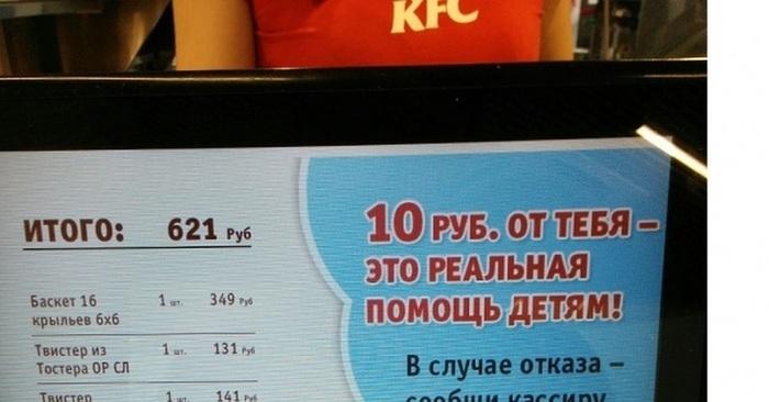 Попрошайничество в KFC KFC, Токсичная благотворительность, Вымогательство