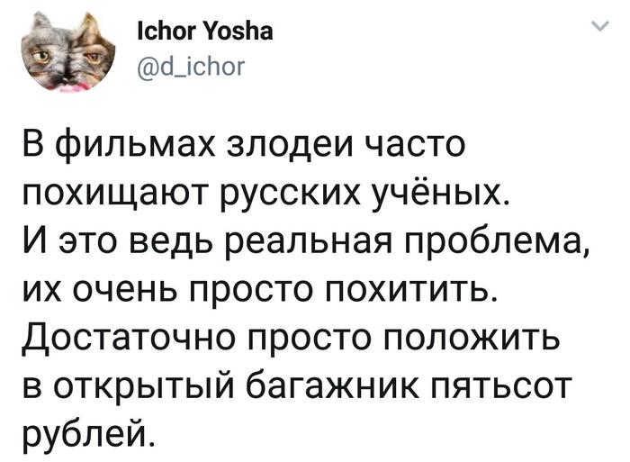 Русские учёные