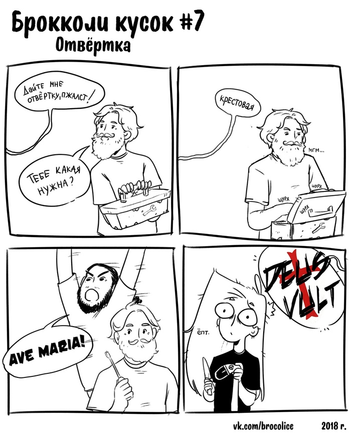 Брокколи кусок #7. Про отвёртку Комиксы, Веб-Комикс, Отвертка, Ave Maria, Deus Vult