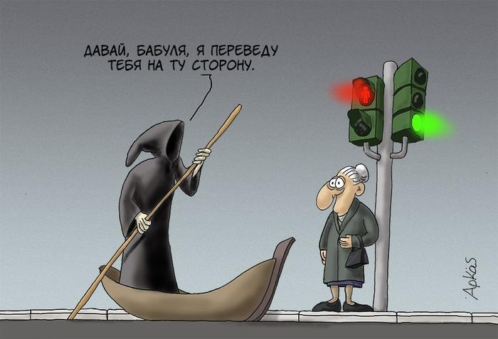 Пешеходный переход Комиксы, Arkas, Перевод, ПДД, Смерть, Безопасность