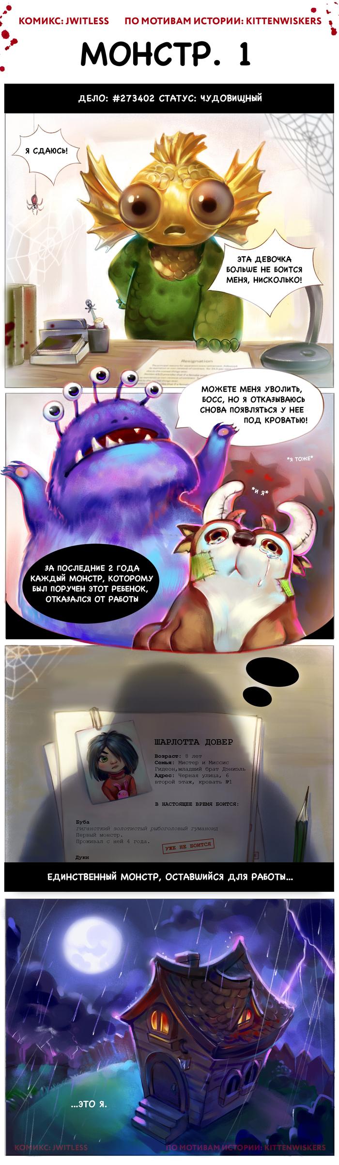 Монстр. Часть 1 Комиксы, Веб-Комикс, Рисунок, Монстр, Детство, Арт, Jwitless, Длиннопост
