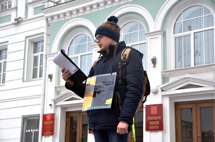 В Твери задержали молодого человека, читавшего на улице Конституцию Конституция, День конституции, Тверь