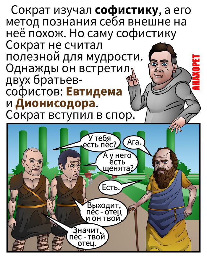 Братья-софисты. Комиксы, Философия, Сократ, Соловьёв, Киселев, Анахорет, Длиннопост