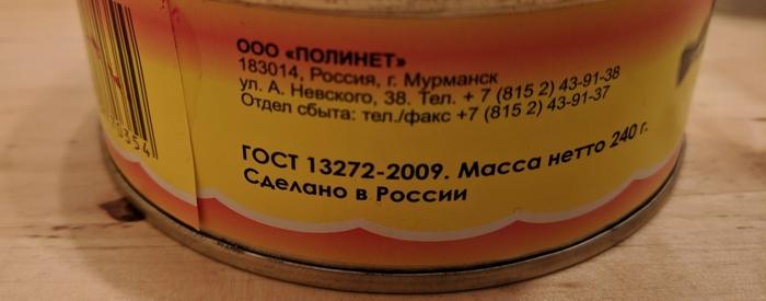 Тест печени Рыба, Субпродукты, Длиннопост