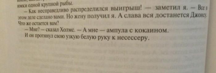 Шерлок Холмс Шерлок Холмс, Лол