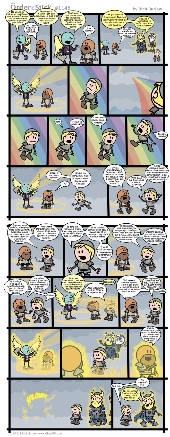 Орден Палки #472 Перевод, Order of the stick, Комиксы, Dungeons & Dragons, Длиннопост