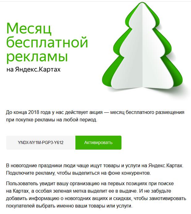 30 дней бесплатной рекламы на Яндекс.Картах Халява, Промокод, Яндекс карты, Без рейтинга, Скриншот