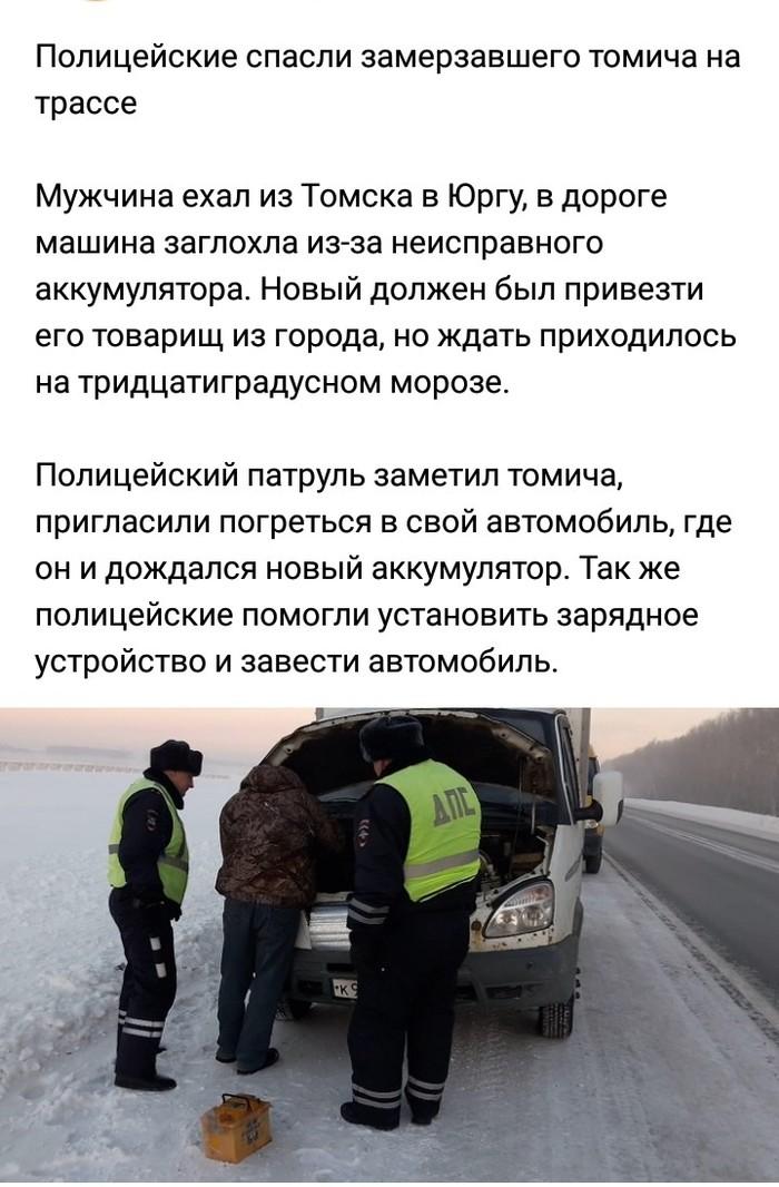 Просто день ДПС-героев в Томске! Томск, Дпс, Сотрудники ДПС, Длиннопост