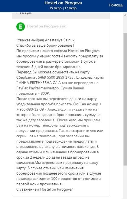 Просто очередная история с Booking.com Booking, Санкт-Петербург, Россия, Иностранцы, Туристы, Путешествия, Мошенники, Длиннопост