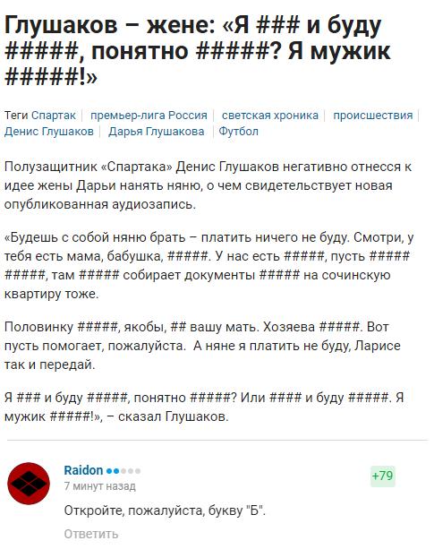 Ребусы Sports.ru
