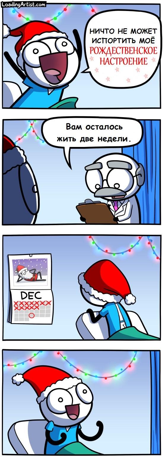 Рождественское чудо Loading Artist, Комиксы, Рождество, Новый Год, Длиннопост