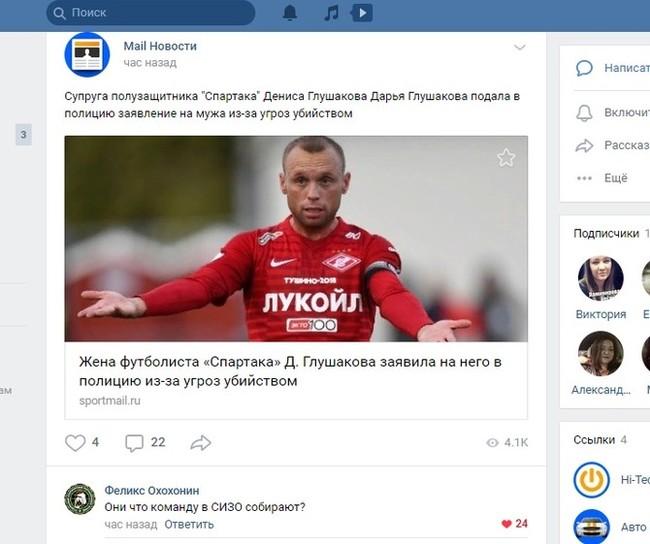 Новый футбольный клуб Новости, Футбол, Спорт, Картинки, Денис Глушаков, Мамаев, Кокорин, Скриншот