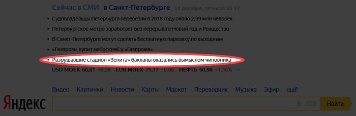 Кто бы мог подумать? Политика, Санкт-Петербург, Газпром арена, Сарказм