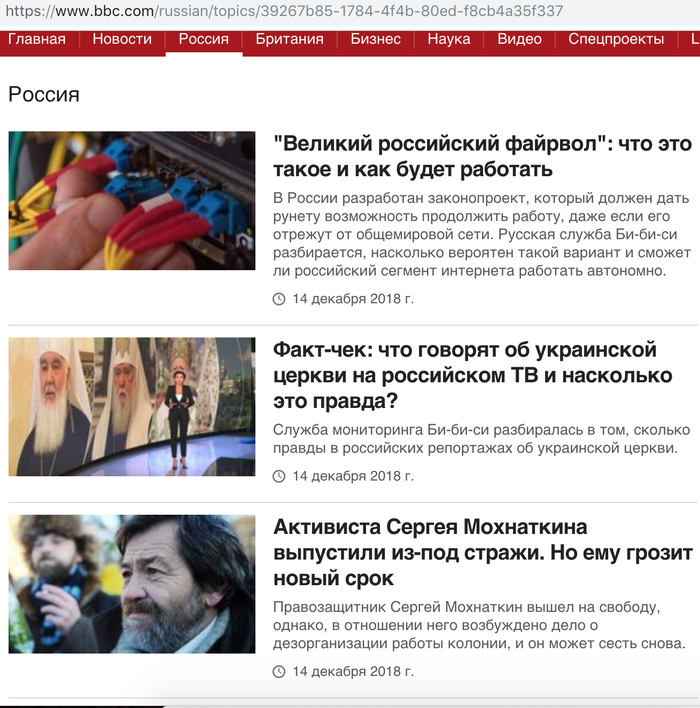 Коротко о русской BBC BBC, СМИ