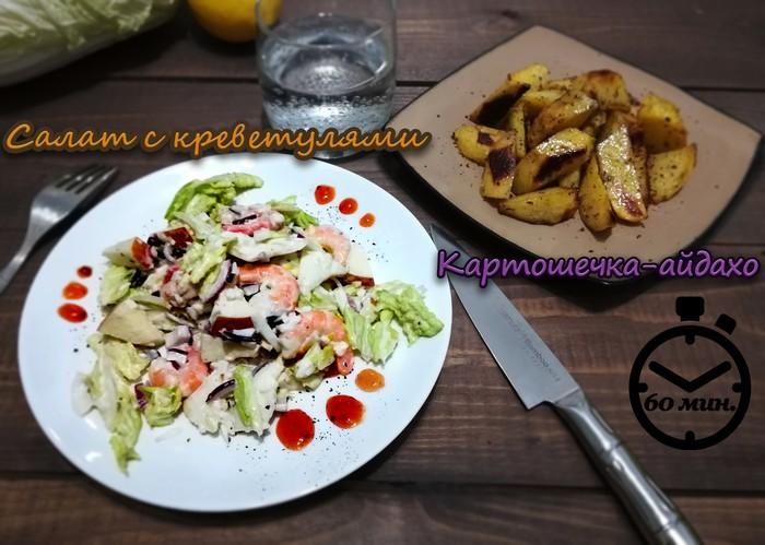 Готовим вкусности. Салат с креветками и картофель-айдахо Рецепт, Еда, Готовим дома, Вкусно, Картофель, Креветки, Кулинария, Длиннопост