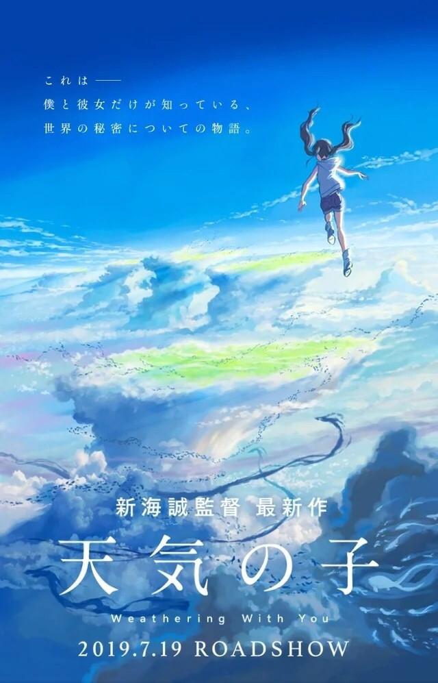 Макото Синкай выпустит новое аниме в 2019 году Аниме, Новости, Tenki No Ko: Weathering With y, Макото Синкай