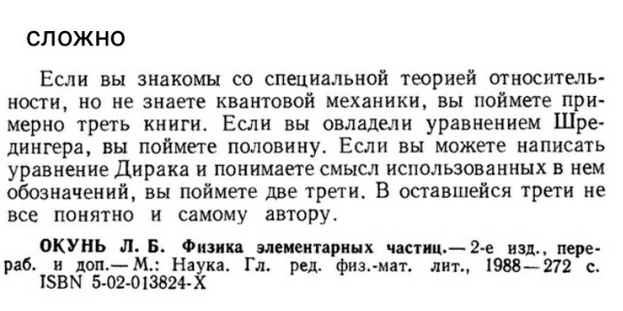 Рыбам сложно в квантовой ВКонтакте, Квантовая физика, Комментарии