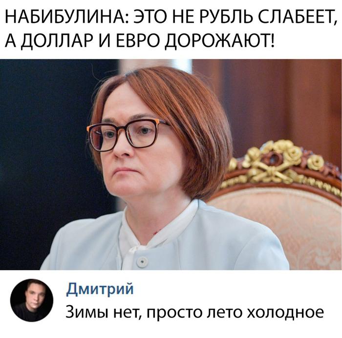 Люблю наших политиков, в них столько позитива! Комментарии, Скриншот, Набиуллина, Доллар, Евро, Рубль, Политика
